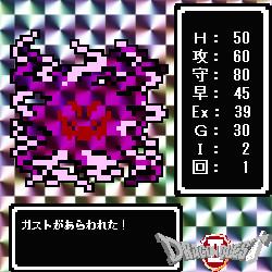 DQ2 ビックリマンシール風 #48 ガスト