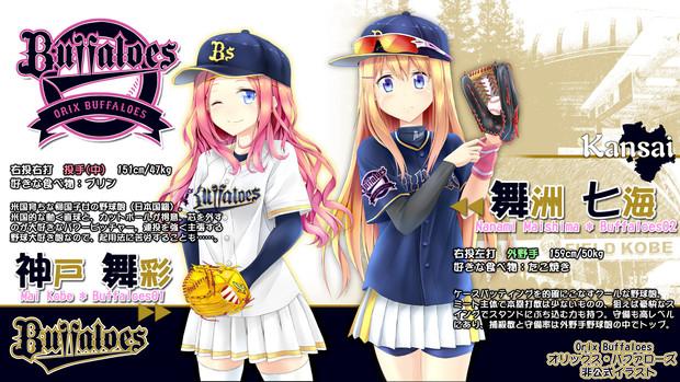 12球団オリジナル野球娘壁紙(オリックス・バファローズ)