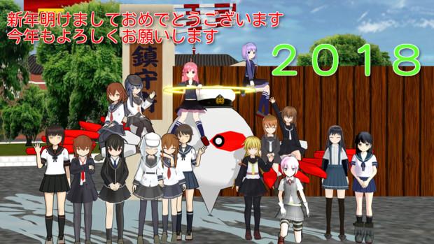 【MMD年賀状2018】新年明けましておめでとうございますなのです【02鎮守府の日常】