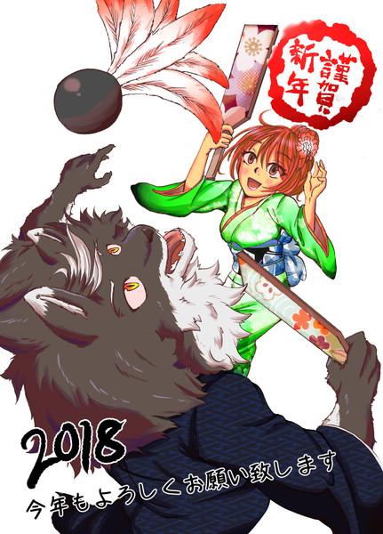 2018謹賀新年