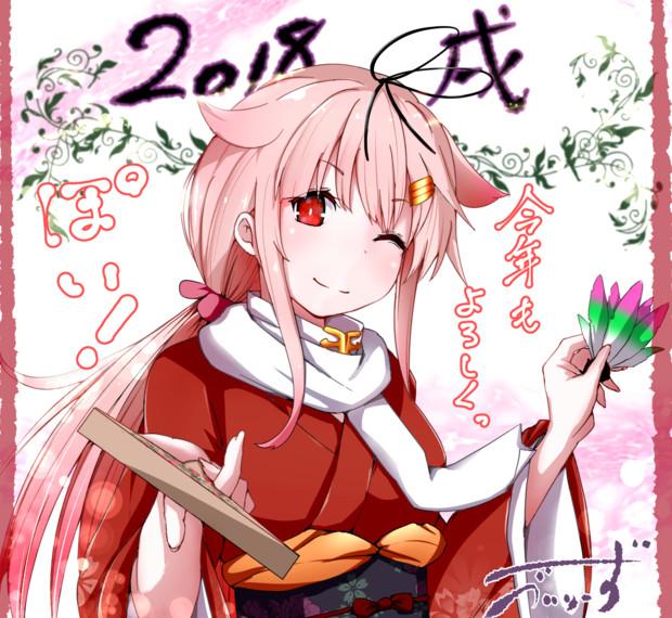 新年ご挨拶っぽい!