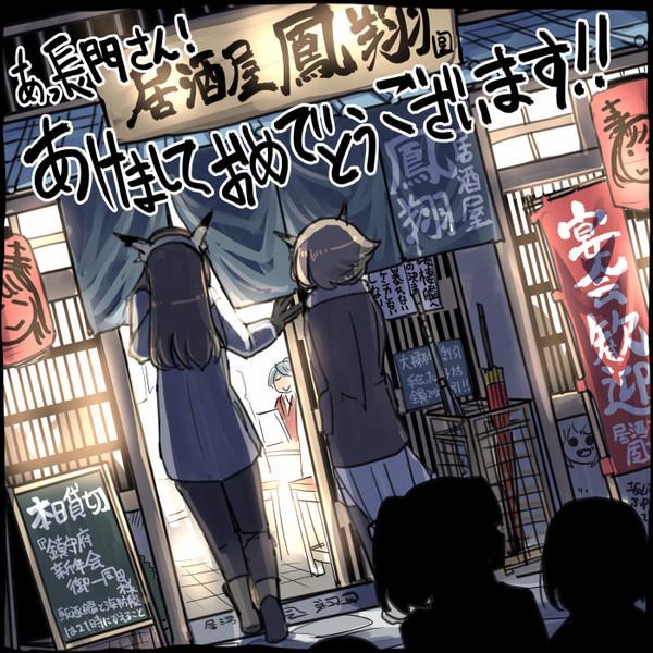 【艦これ】新年会【居酒屋鳳翔】