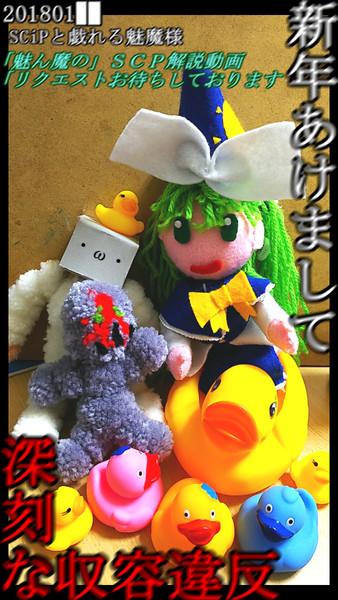 _ノ乙(、ン、)_ 新年あけまs… ('、3_ヽ)_「魅ん魔の」SCP解説動画の応援。