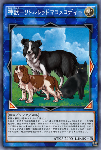 神獣-リトルレッドマヨメロディー