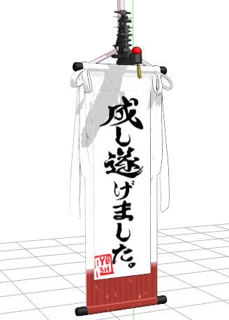 【MMDアクセサリ配布】1YB第三部隊掛け軸【艦隊これくしょん-艦これ-】