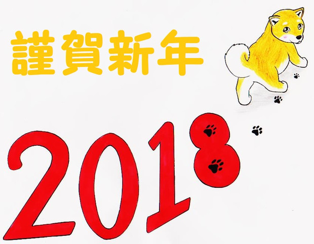2018年戌年