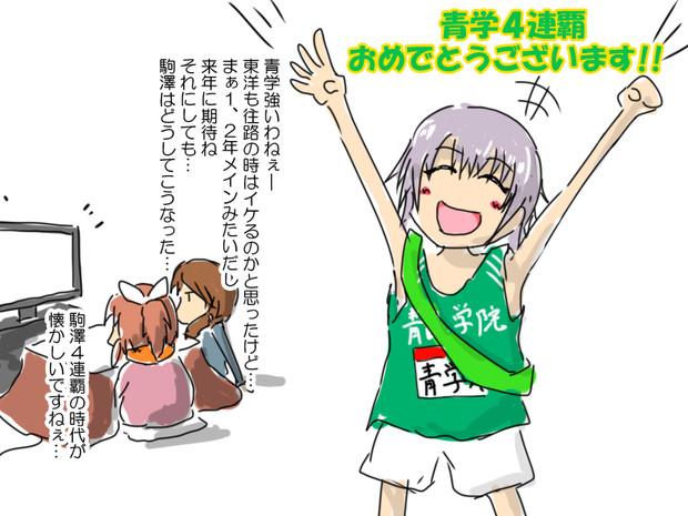 【2018】青学、王者の貫禄【箱根】