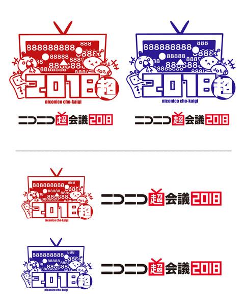 超会議2018ロゴマーク