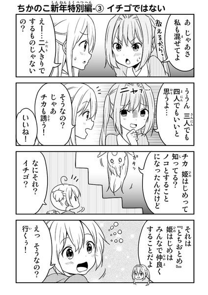ちかのこ新年特別編 姫はじめ その3