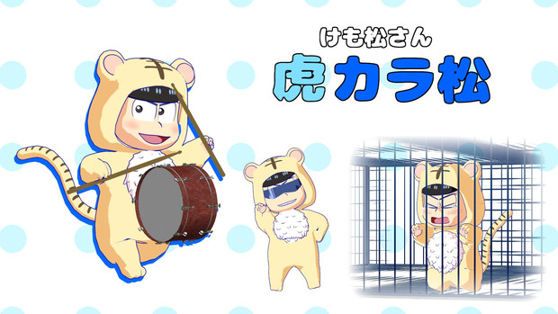 虎カラ【配布】