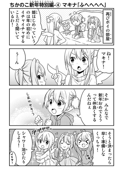ちかのこ新年特別編 姫はじめ その4
