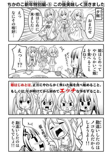 ちかのこ新年特別編 姫はじめ その5