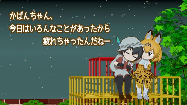 ふたり夜のジャングルジムの上で Itsuki さんのイラスト