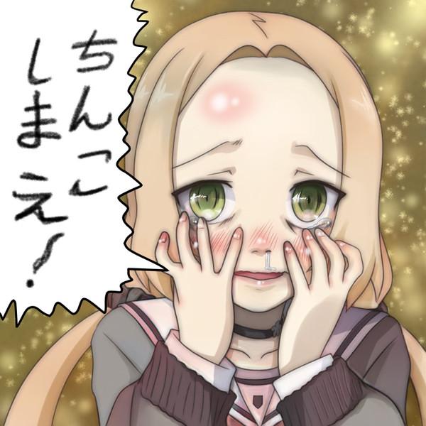 ちんこしまえ(犬吠埼風)