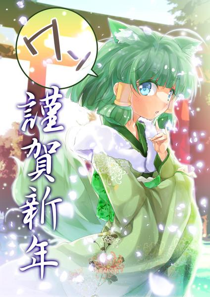 新茶で新年、緑ちゃん