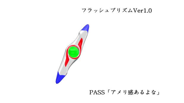 モデル配布 フラッシュプリズムver1.0