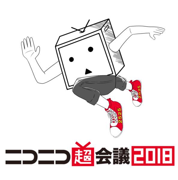 ニコニコ超会議 2018 ロゴデザイン テーマ「走るニコ超」