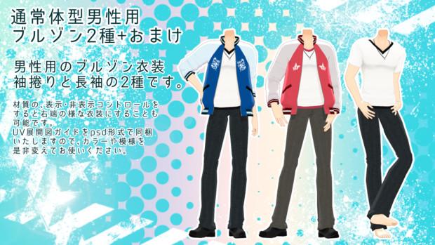 男性用ブルゾン衣装2種