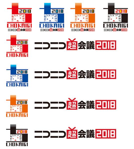 ニコニコ超会議2018ロゴマーク6