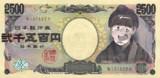 2500円札姉貴