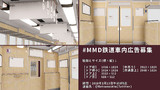【終了】MMD鉄道車内広告、募集します。2