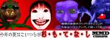 【MMD鉄道車内広告募集 】夏のイベント的な広告