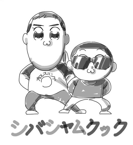 シバシャムアニメ化