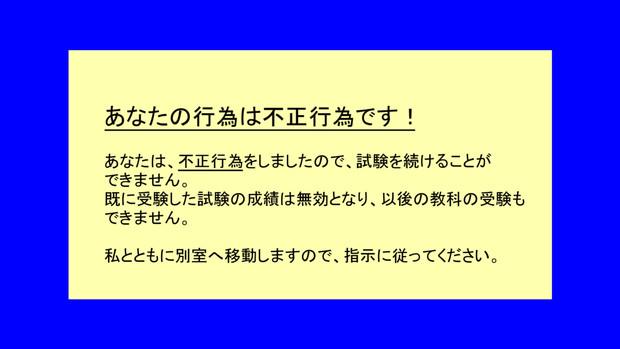 センター試験不正行為通知書BB.rounin_kakutei