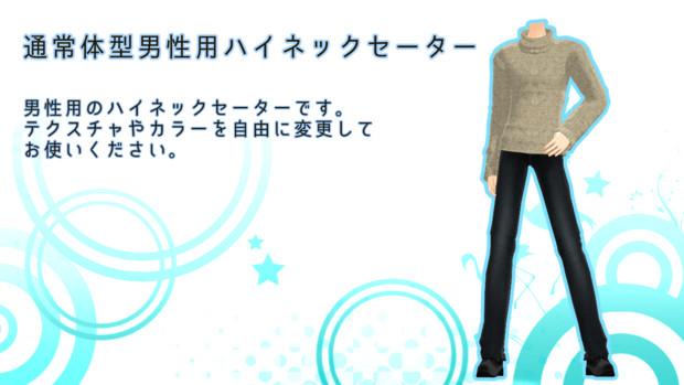 男性用ハイネックセーター