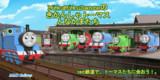【MMD鉄道車内広告募集】MikuMikuDanceのきかんしゃトーマスとなかまたち