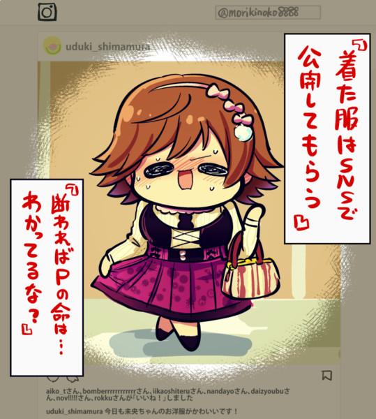 Pの命を救うためにフリフリの服を着る本田未央②