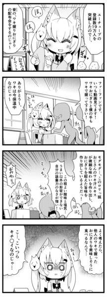 のじゃロリおじさん漫画2
