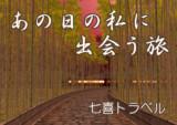 【MMD鉄道車内広告募集】七喜トラベル