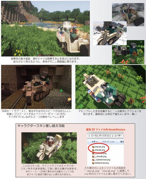 [Jointblock配布]ケッテンクラートとチトとユーリ[Minecraft]