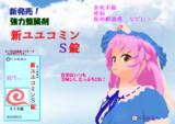 【MMD鉄道車内広告募集】ユユコミンS錠