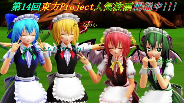第14回東方Project人気投票開催中!