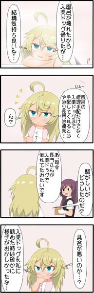 艦これ×幼女戦記19