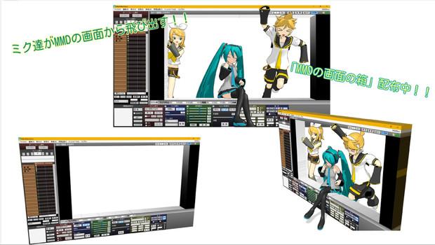 ミク達がMMDの画面からとびだす!?MMDの画面の箱配布