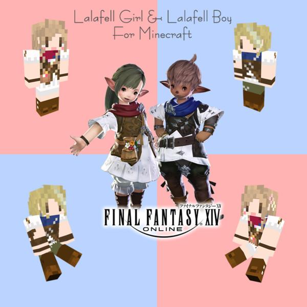 【Minecraft】FFXIV ララフェルver1.8以降使用可能【スキン】