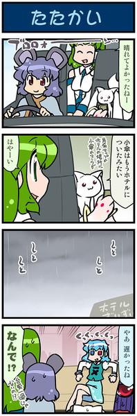 がんばれ小傘さん 2599
