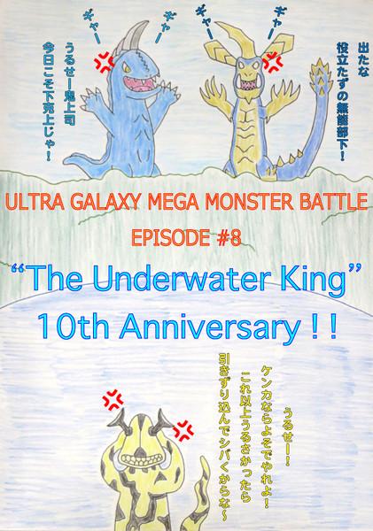 『大怪獣バトル』第8話『水中の王者』☆祝・10周年★