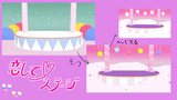 【MMD】恋して♡ステージ配布