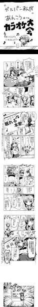 【ガルパン漫画】あんこうカラオケ大会 まとめ + おまけ
