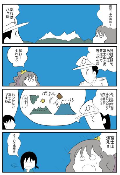 艦これな八ヶ岳 こばやn さんのイラスト ニコニコ静画 イラスト