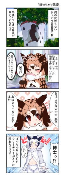 【けもフレ漫画・ぽっちゃり博士編】「ぽっちゃり異変」