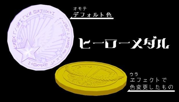 【風のクロノアMMD】ヒーローメダル【アクセサリ配布】