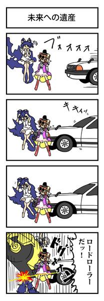 【東方4コマ】依神姉妹勝利ポーズ