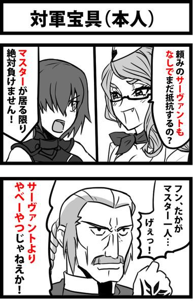 対軍宝具(本人)