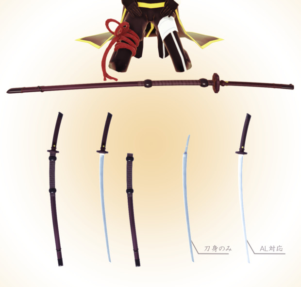 【MMD】太刀 獅子王 ver1.66更新【配布】
