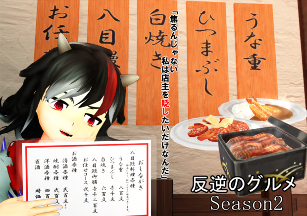 【MMD鉄道車内広告募集】反逆のグルメ Season2